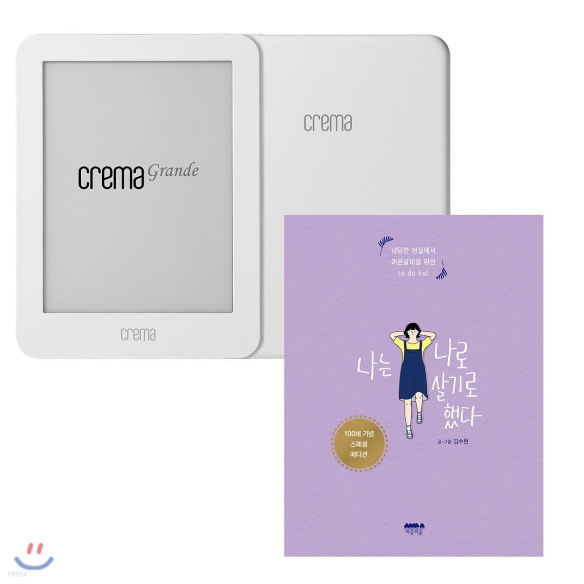 예스24 크레마 그랑데 (crema grande) : 화이트 + 나는 나로 살기로 했다 eBook 세트
