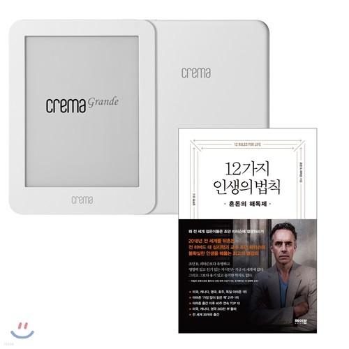 예스24 크레마 그랑데 (crema grande) : 화이트 + 12가지 인생의 법칙 eBook 세트