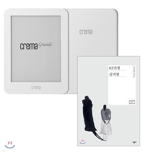 예스24 크레마 그랑데 (crema grande) : 화이트 + 82년생 김지영 eBook 세트