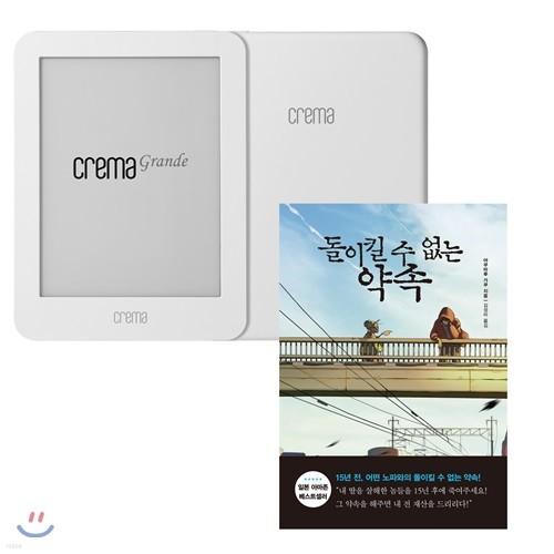 예스24 크레마 그랑데 (crema grande) : 화이트 + 돌이킬 수 없는 약속 eBook 세트