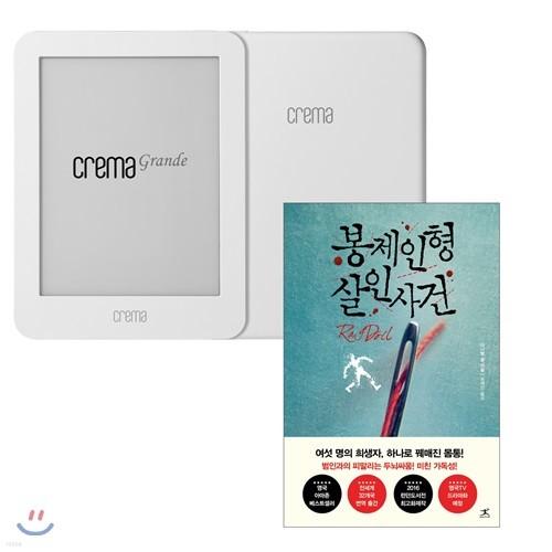 예스24 크레마 그랑데 (crema grande) : 화이트 + 봉제인형 살인사건 eBook 세트