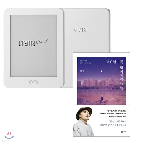 예스24 크레마 그랑데 (crema grande) : 화이트 + 고요할수록 밝아지는 것들 eBook 세트
