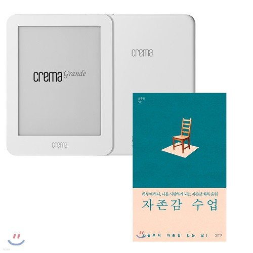 예스24 크레마 그랑데 (crema grande) : 화이트 + 자존감 수업 eBook 세트