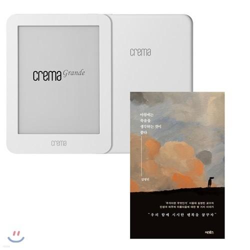 예스24 크레마 그랑데 (crema grande) : 화이트 + 아침에는 죽음을 생각하는 것이 좋다 eBook 세트