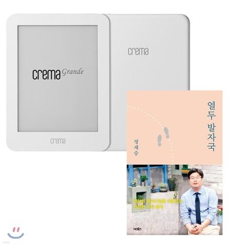 예스24 크레마 그랑데 (crema grande) : 화이트 + 열두 발자국 eBook 세트