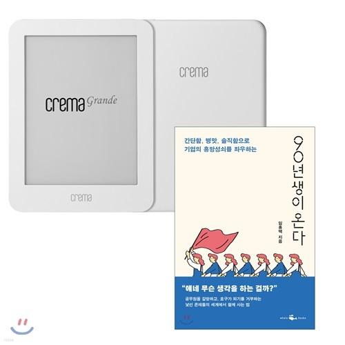 예스24 크레마 그랑데 (crema grande) : 화이트 + 90년생이 온다 eBook 세트