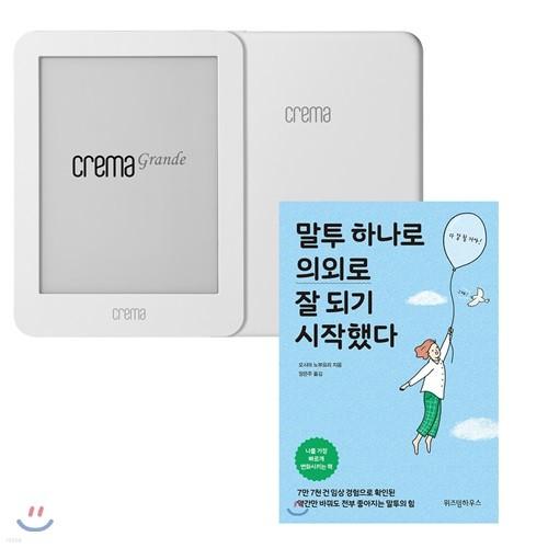 예스24 크레마 그랑데 (crema grande) : 화이트 + 말투 하나로 의외로 잘 되기 시작했다 eBook 세트