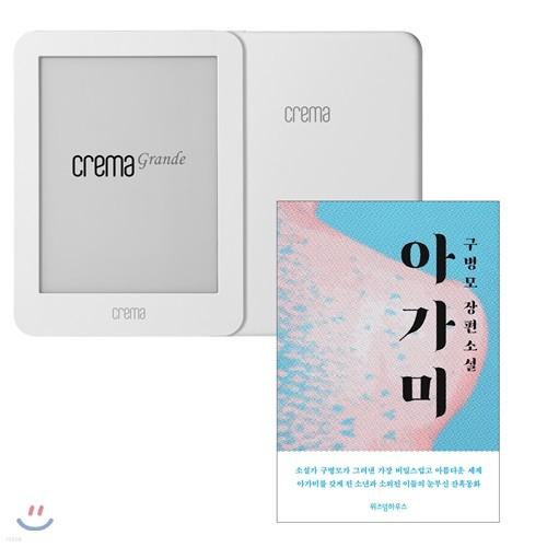 예스24 크레마 그랑데 (crema grande) : 화이트 + 아가미 eBook 세트