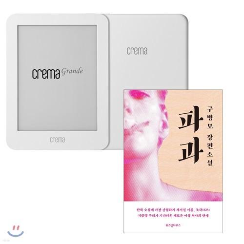 예스24 크레마 그랑데 (crema grande) : 화이트 + 파과 eBook 세트