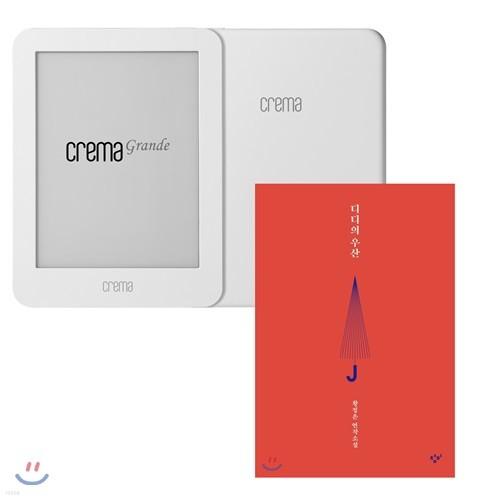 예스24 크레마 그랑데 (crema grande) : 화이트 + 디디의 우산 eBook 세트