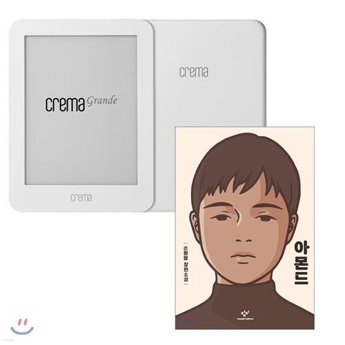 예스24 크레마 그랑데 (crema grande) : 화이트 + 아몬드 eBook 세트