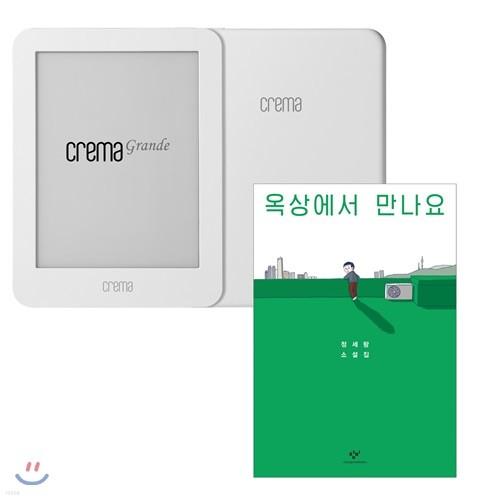 예스24 크레마 그랑데 (crema grande) : 화이트 + 옥상에서 만나요 eBook 세트