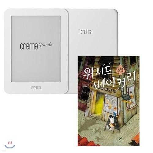 예스24 크레마 그랑데 (crema grande) : 화이트 + 위저드 베이커리 eBook 세트