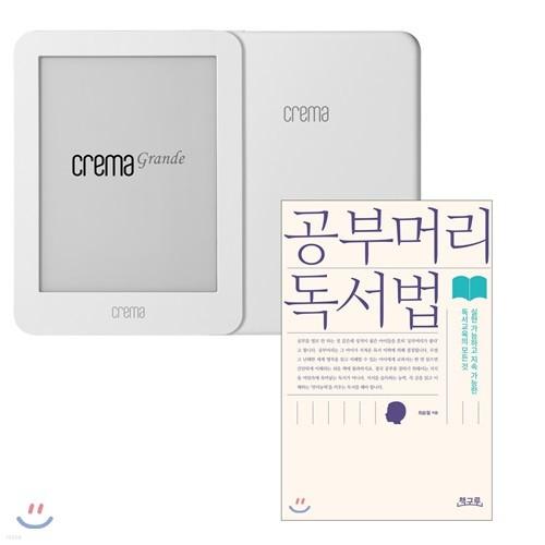 예스24 크레마 그랑데 (crema grande) : 화이트 + 공부머리 독서법 eBook 세트