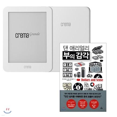 예스24 크레마 그랑데 (crema grande) : 화이트 + 댄 애리얼리 부의 감각 eBook 세트