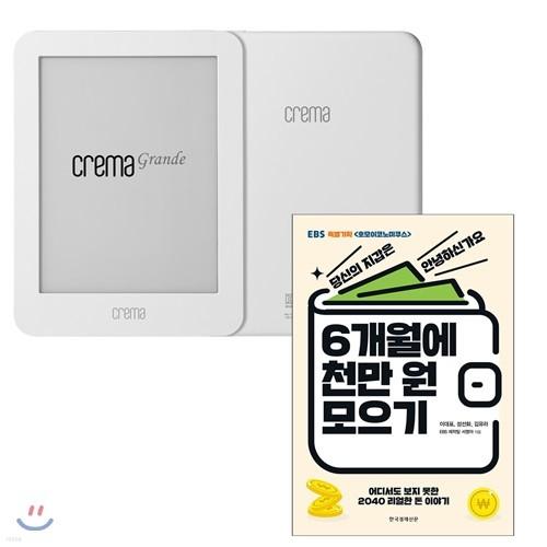 예스24 크레마 그랑데 (crema grande) : 화이트 + 6개월에 천 만원 모으기 eBook 세트