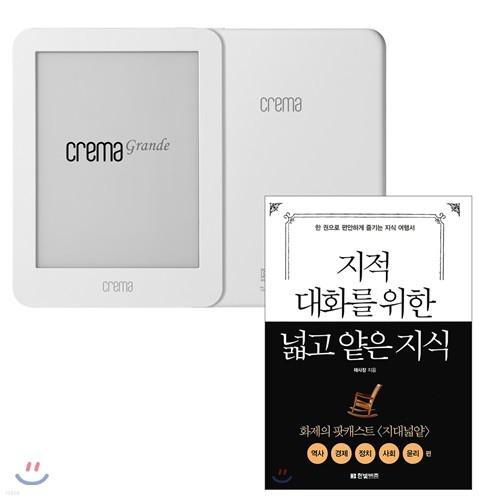 예스24 크레마 그랑데 (crema grande) : 화이트 + 지적 대화를 위한 넓고 얕은 지식 eBook 세트