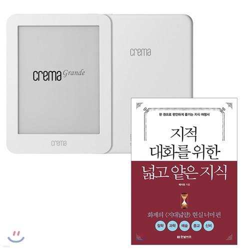 예스24 크레마 그랑데 (crema grande) : 화이트 + 지적 대화를 위한 넓고 얕은 지식 : 현실너머 편 eBook 세트