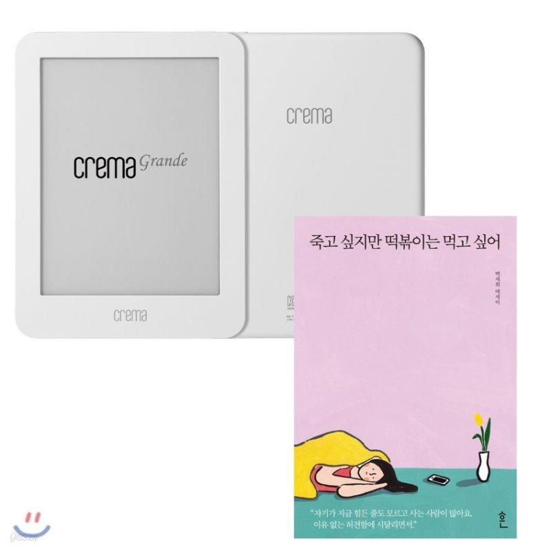 예스24 크레마 그랑데 (crema grande) : 화이트 + 죽고 싶지만 떡볶이는 먹고 싶어 eBook 세트