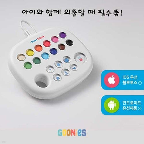[입점기념 10%할인]스마트 팔레트 디지털 미술놀이/미술공부 장난감