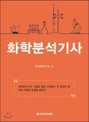 화학분석기사 (요점정리)