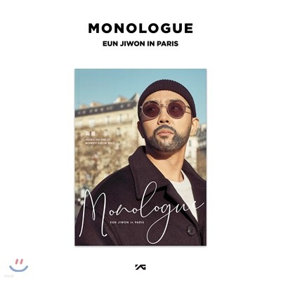 은지원 - 영상집 : [MONOLOGUE] EUN JIWON in PARIS [Blue Sky ver.]