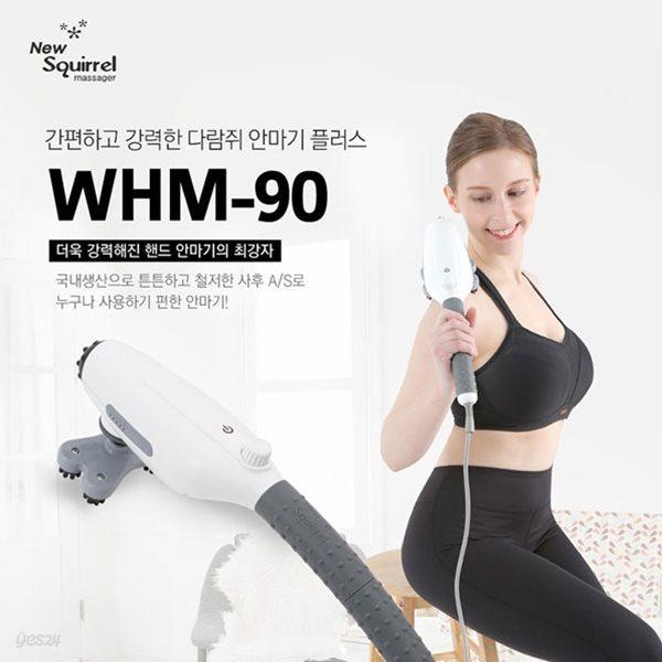 [세븐라이너] 다람쥐 안마기 플러스, WHM-90