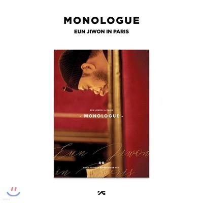 은지원 - 영상집 : [MONOLOGUE] EUN JIWON in PARIS [Red Wine ver.]