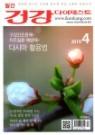 건강다이제스트 (월간) : 4월 [2019]