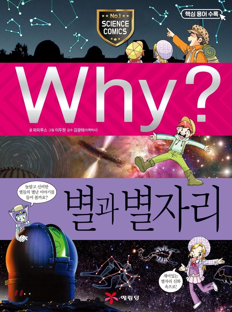 Why? 와이 별과 별자리