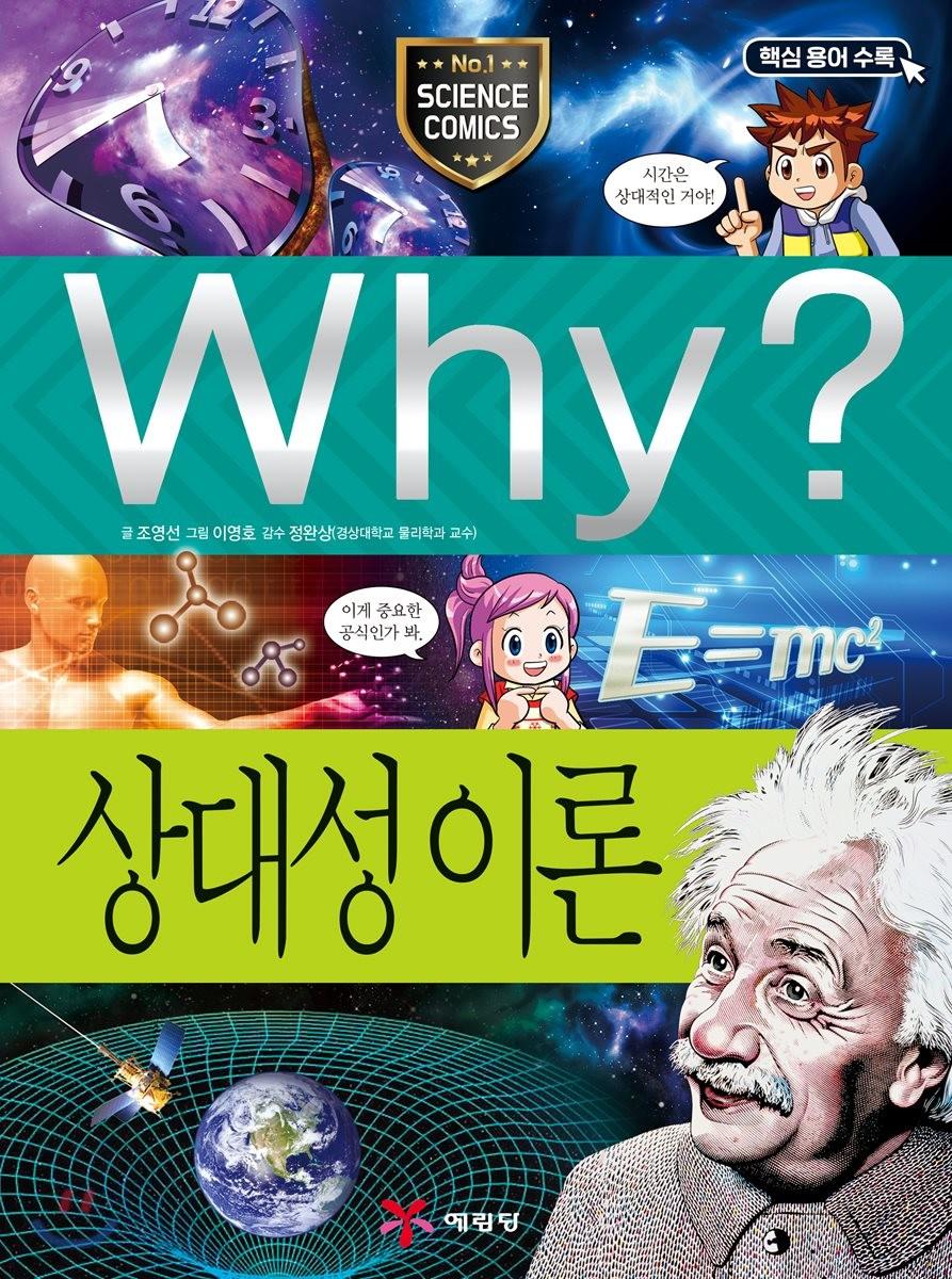 Why? 와이 상대성 이론