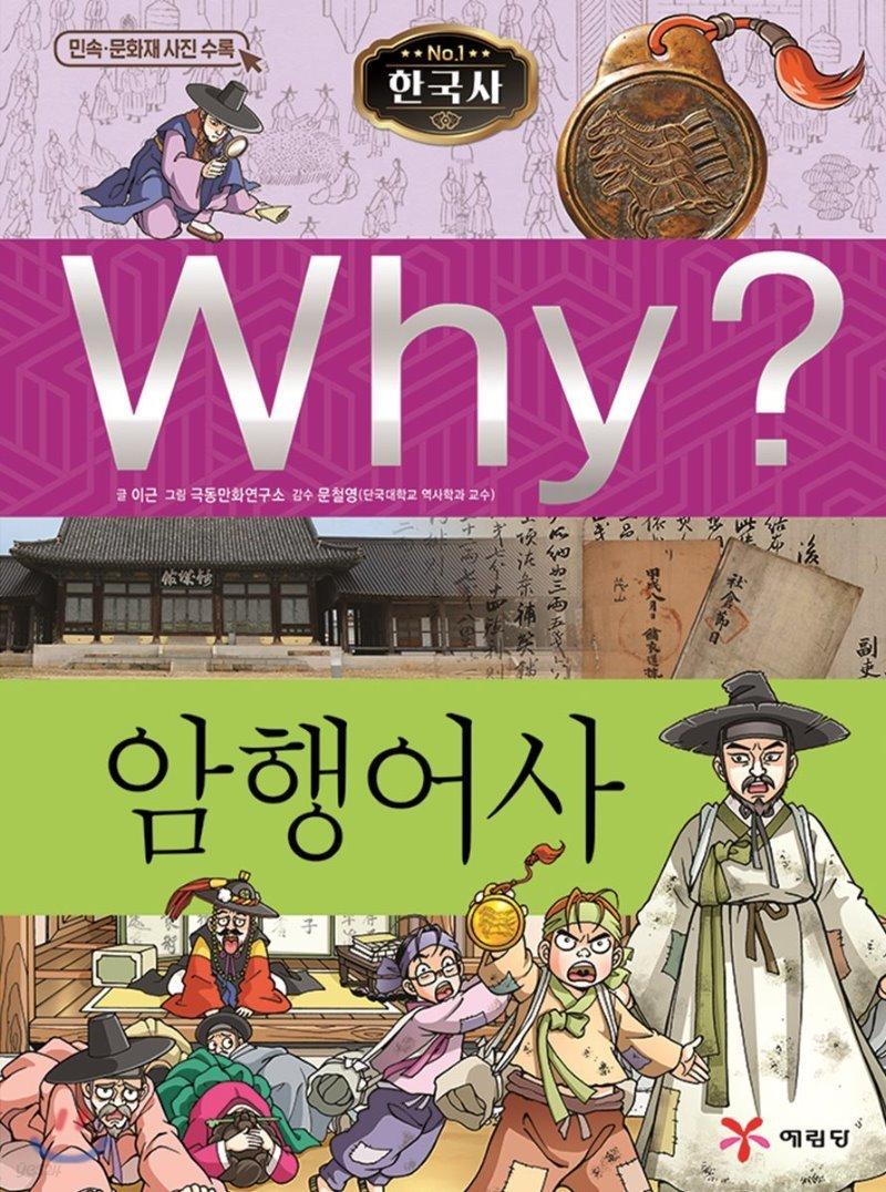 Why? 와이 한국사 암행어사