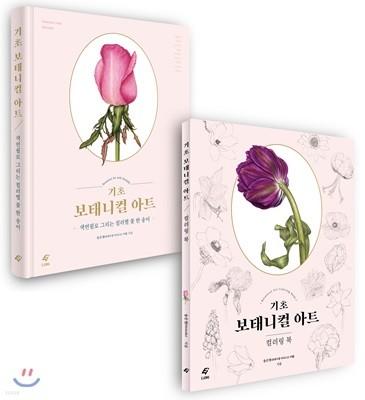 기초 보태니컬 아트 세트_본 책+컬러링북