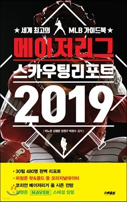 메이저리그 스카우팅 리포트 2019