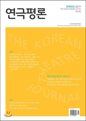 연극평론 (계간) : 봄 [2019]