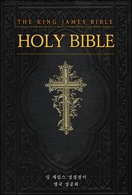 성경전서 (영문판 : The King James Bible Version)