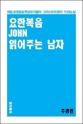 요한복음 읽어주는 남자