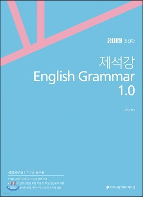 2019 ACL 제석강 English Grammar 1.0