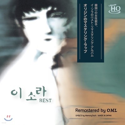 이소라 - 이소라 BEST (2019 OML Remastered)[UHQCD]