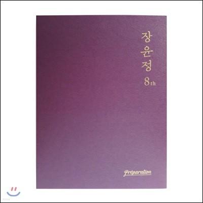 장윤정 8집 - Preparation (쁘레빠라씨용)