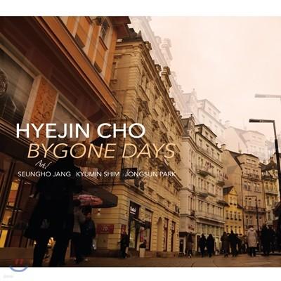 조혜진 (Hyejin Cho) 1집 - Bygone Days