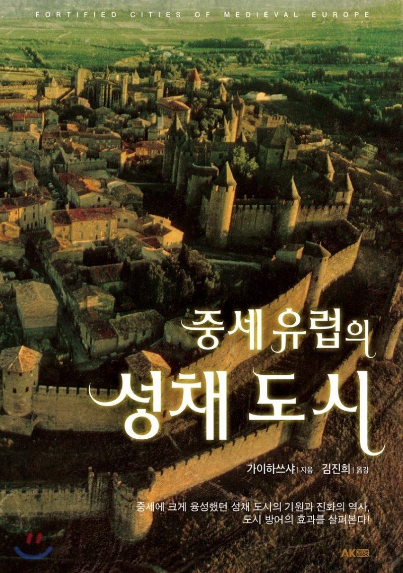 중세 유럽의 성채 도시