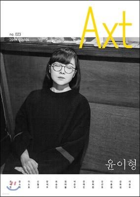 악스트 Axt Art&Text (격월) : 3/4 [2019]