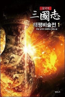 [세트] 삼국지 태평비술전 (총10권/완결)