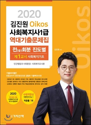 2020 김진원 Oikos 사회복지사1급 역대기출문제집 제 1교시 사회복지기초