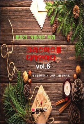 크리스마스를 디자인하다 vol.6