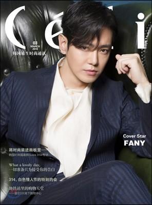 CECI CHINA 쎄씨 차이나 2019年 03月 (K-Collection Express) 환희 커버