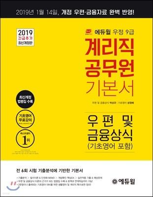 2019 에듀윌 우정9급 계리직 공무원 기본서 우편 및 금융상식 (기초영어 포함)