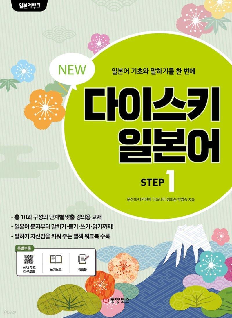 NEW 다이스키 일본어 STEP 1