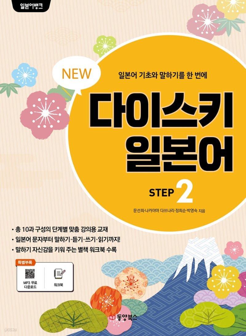 NEW 다이스키 일본어 STEP 2